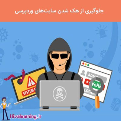 جلوگیری از هک شدن سایت های وردپرسی