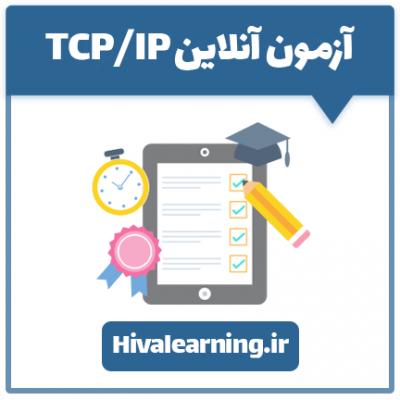 آزمون TCP/IP