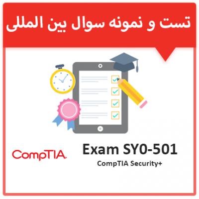 آزمون آنلاین Camptia Security+
