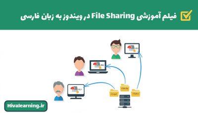 اشتراک گذاری فایل در شبکه