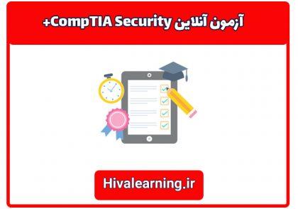 آزمون آنلاین CompTIA Security+