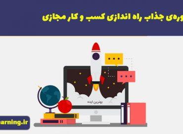 کسب و کار مجازی