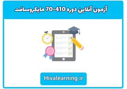 آزمون آنلاین دوره 70-410 مایکروسافت
