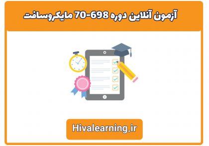 آزمون آنلاین دوره 70-698 مایکروسافت