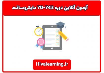 آزمون آنلاین دوره 70-743 مایکروسافت
