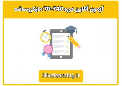 آزمون آنلاین دوره 70-740 مایکروسافت