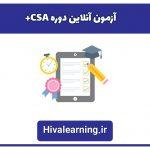 آزمون آنلاین دوره CSA+