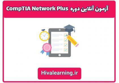 آزمون آنلاین دوره N10-007 CompTIA Network Plus