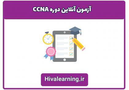 آزمون آنلاین دوره CCNA