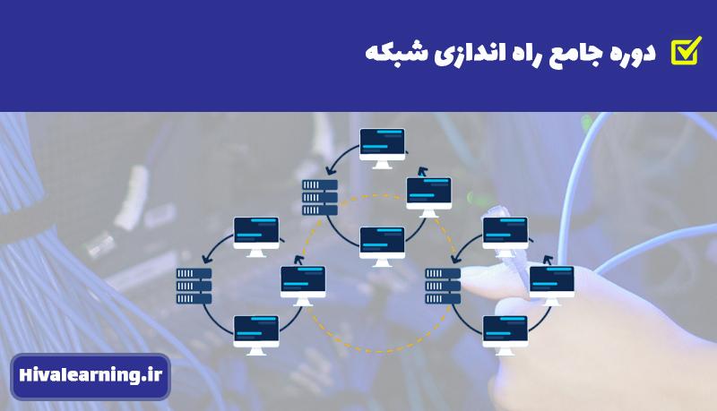 راه اندازی شبکه
